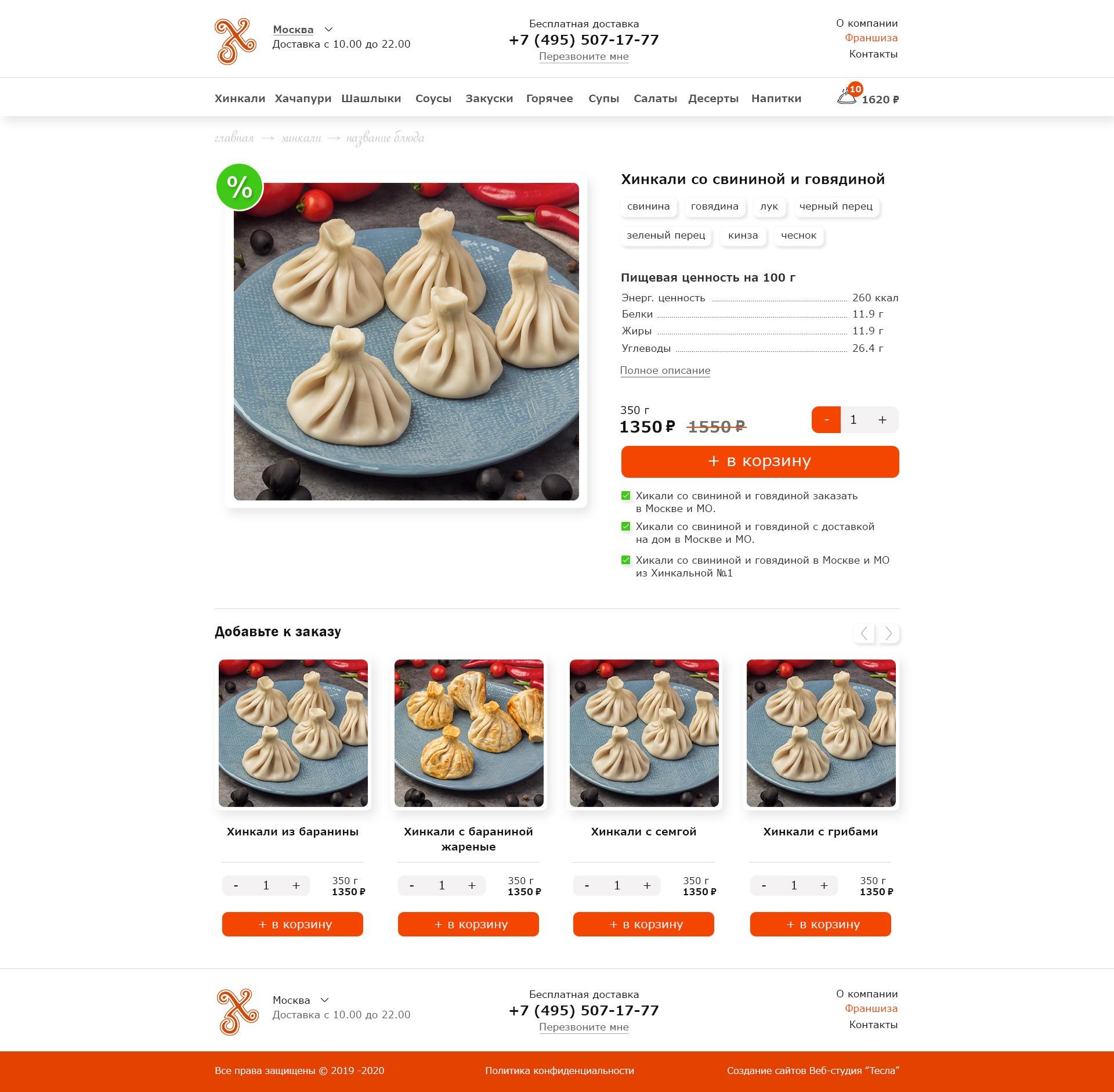 Дизайн сайта Хинкальная №1 карточка товара