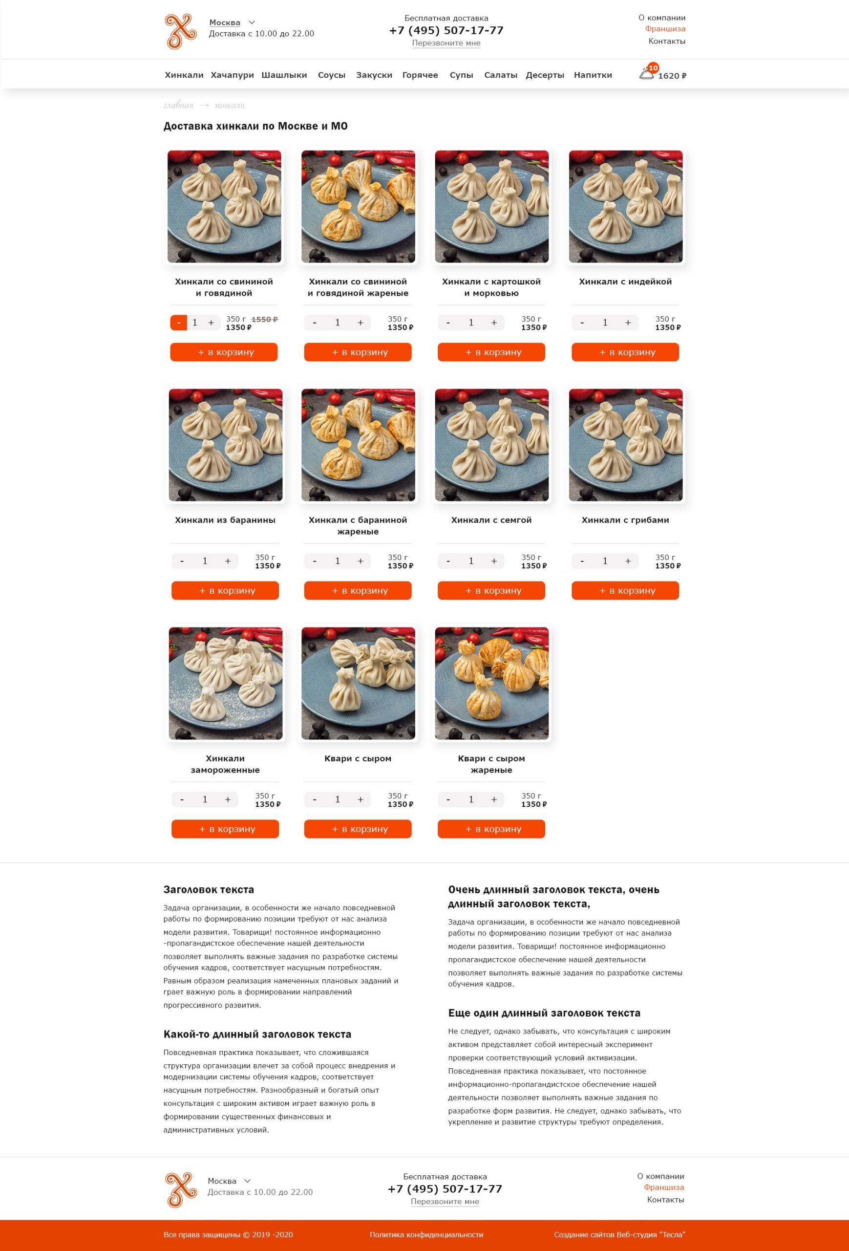 Дизайн сайта Хинкальная №1 категория