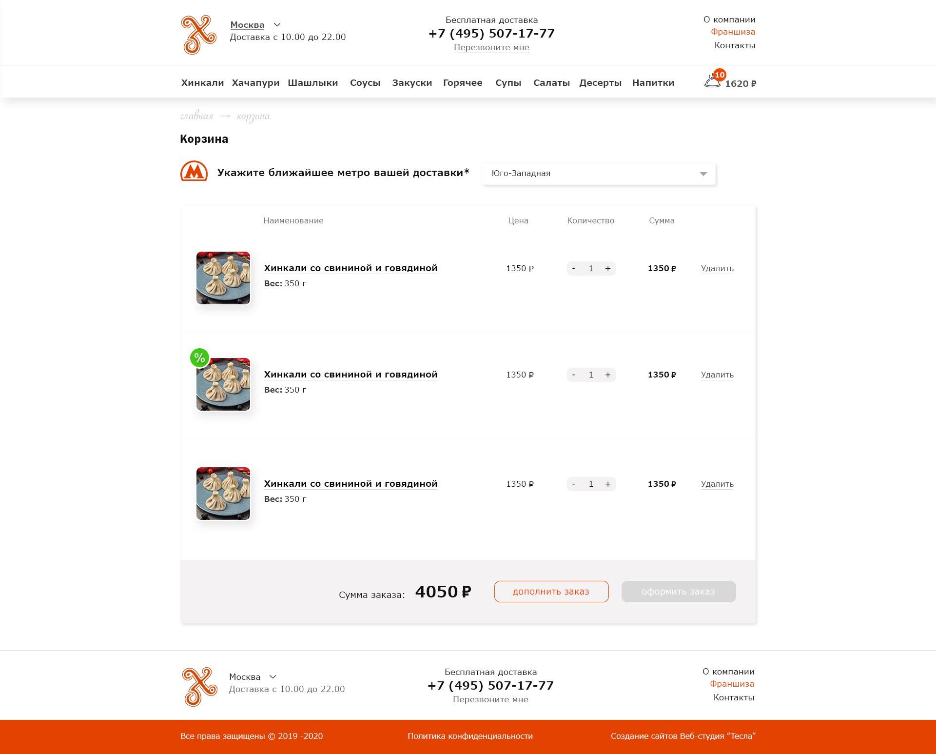 Дизайн сайта Хинкальная №1 корзина